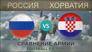 РОССИЯ vs ХОРВАТИЯ ✪ Сравнение армий ✪ 2018 (ФУТБОЛ)