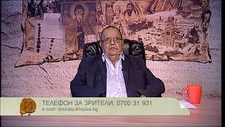 Историята с Божидар Димитров 2017.10.28 - 1 част