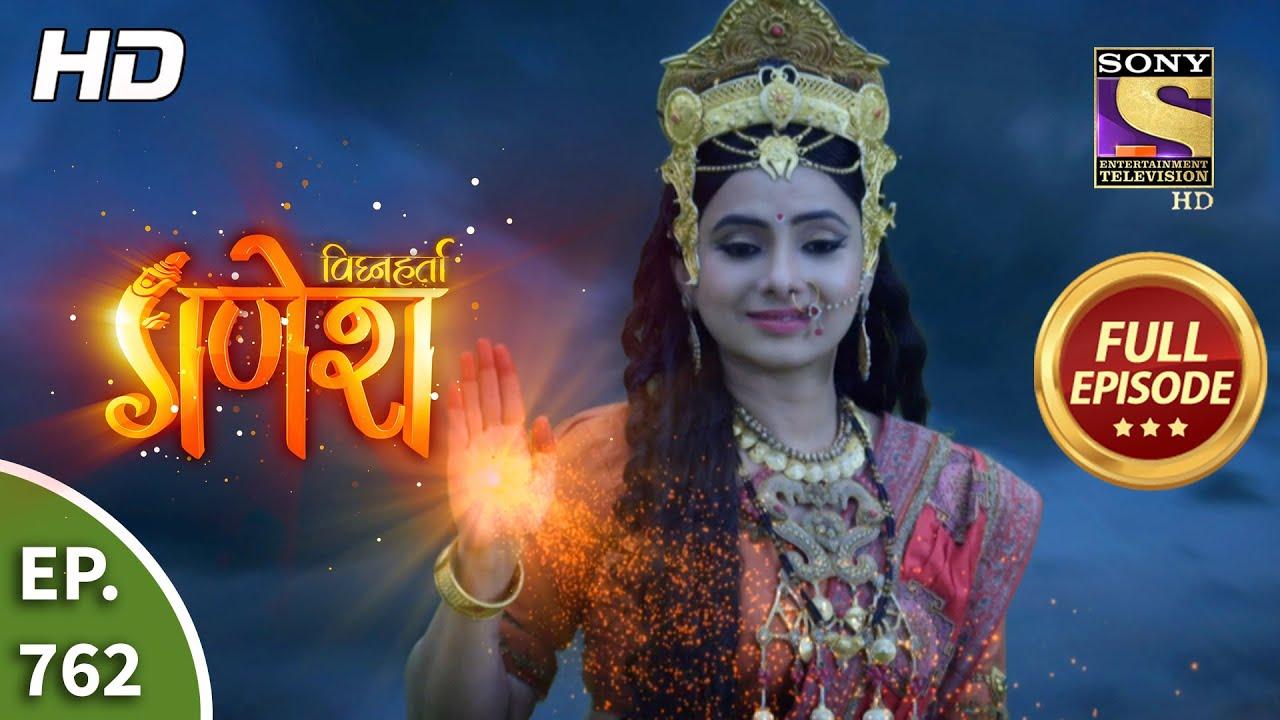 Download Vighnaharta Ganesh - Ep 762 - Full Episode - 9th November, 2020