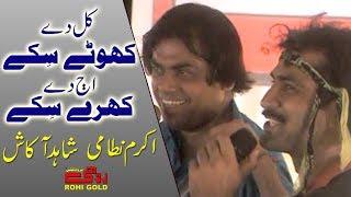 Akram Nizami - Shahid Akash - Full Comedy Clip - Rohi Mela - Rohi Gold