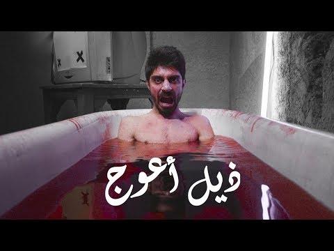 اغنية | ذيل أعوج | اهداء الى مظاهرات العراق | غناء أيمن حميد | البشير شو الجمهورية