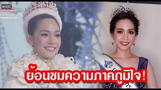 ย้อนชม น้องบิ๊นท์ คว้ามงกุฎมิสอินเตอร์เนชั่นแนล 2019 เป็นคนแรกของประเทศไทย