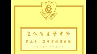 Publication Date: 2020-11-27 | Video Title: 皇仁舊生會中學 第三十二屆畢業頒獎典禮