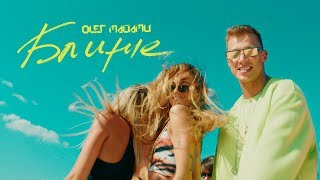 Олег Майами - Ближе (Премьера клипа 2018)