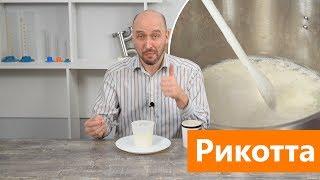 Рецепт рикотты Сыр из сыворотки рикотта в домашних условиях