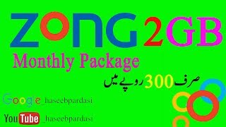 zong internet packages-monthly  2000mb-zong 4g net packages-3g zong-zong 4g packages-technicalhaseeb