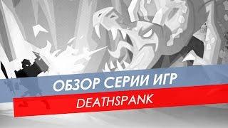 обзор игры Death Spank 1 (3 из 3) (Fatal1ty)