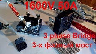 sKBPC5016. 3-х фазный мост. 100-ый Тест. А можно ли их покупать в Китае?