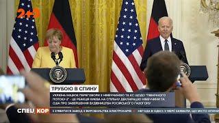 Главы США и Германии обнародовали декларацию об условиях использования Северного потока-2