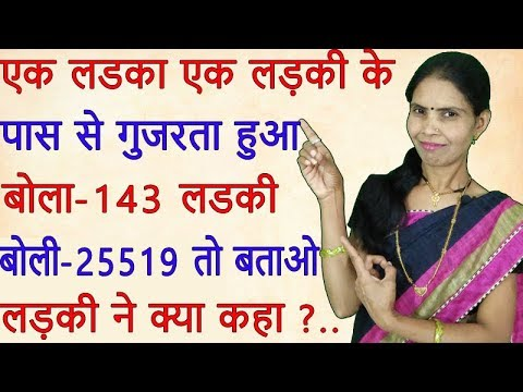 Bujho To Jane Paheliyan With Answer in Hindi | Common Sense Question | Riddles | IQ Test |