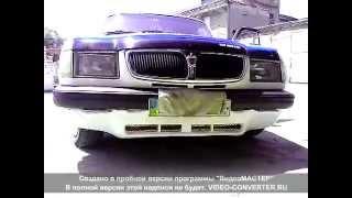 Тюнинг Газ 3110(Моё первое видео ., 2014-07-06T12:36:07.000Z)