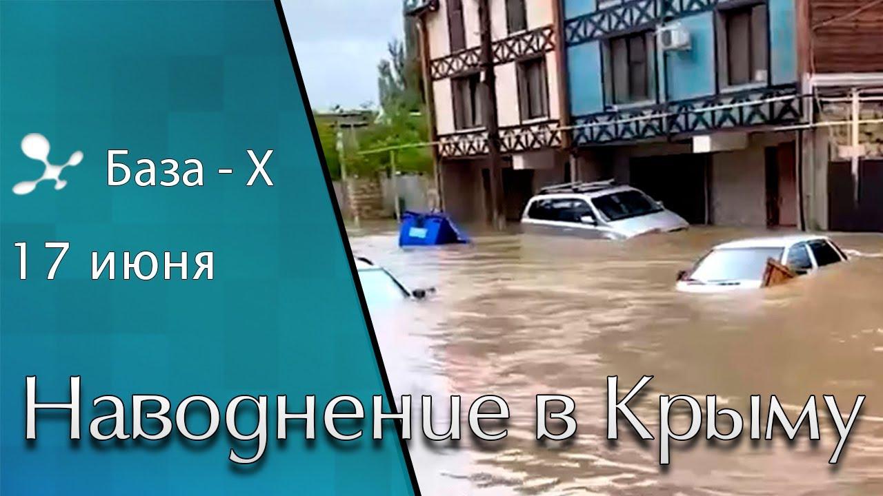 Сильный ливень и наводнение в Крыму. Наводнение в Керчи. Дополнительный выпуск