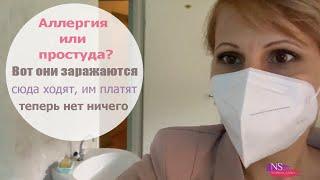 VLOG ❤ Аллергия или простуда? Вызвали сантехника.