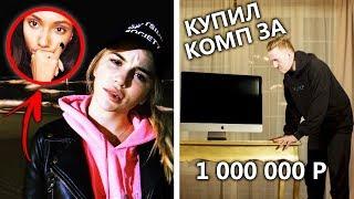 МАРЬЯНА РО О МАРИ СЕНН | ДК КУПИЛ КОМП ЗА МИЛЛИОН РУБЛЕЙ!