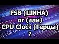 Что важней: Частоты процессора или частота системной шины?