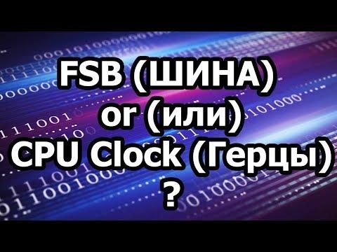 Частота процессора или частота системной шины?