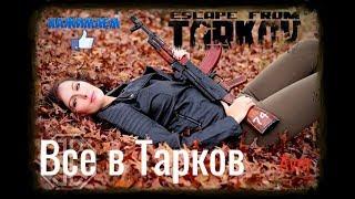 💥Escape from Tarkov 💥 42 уровень