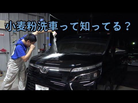 洗車 小麦粉