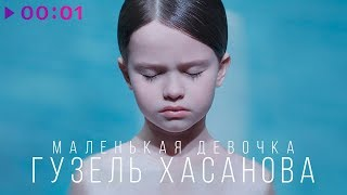 Гузель Хасанова - Маленькая девочка I  Audio | 2018