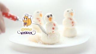 Снеговики из Сладкого Творога || Фото Кухня на FOOD TV(Если зима уже почти прошла, а вы так и не успели вылепить снеговика, то, во-первых: как вы могли?! А во-вторых:..., 2014-02-26T12:02:35.000Z)