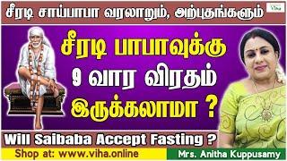 சீரடி பாபா/9 வாரங்கள் விரதம் இருப்பது அவசியமா?/Will BABA Accept Fasting?/Anitha Kuppusamy