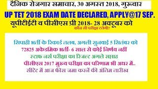 Daily Employment news update- 30 August 2018/ UP TET 2018, शिक्षक भर्ती  EXAM DATE  घोषित