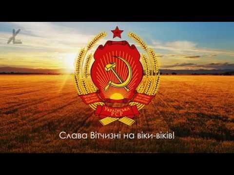 Гимн Украинской ССР -