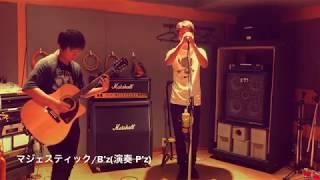 ポッキーCM曲 P'z【B'z acoustic cover】マジェスティック