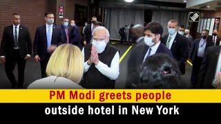 PM Narendra Modi greets people outside hotel in New York