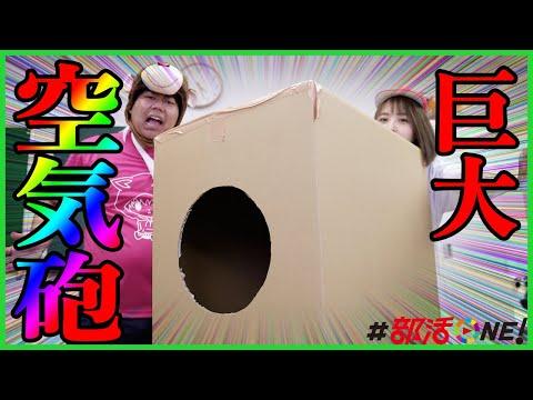 爆発!巨大空気砲💨第二のワクワクさんとゴロリ出現🤓🦍おデブ向さんを倒せるか!?【化学部】