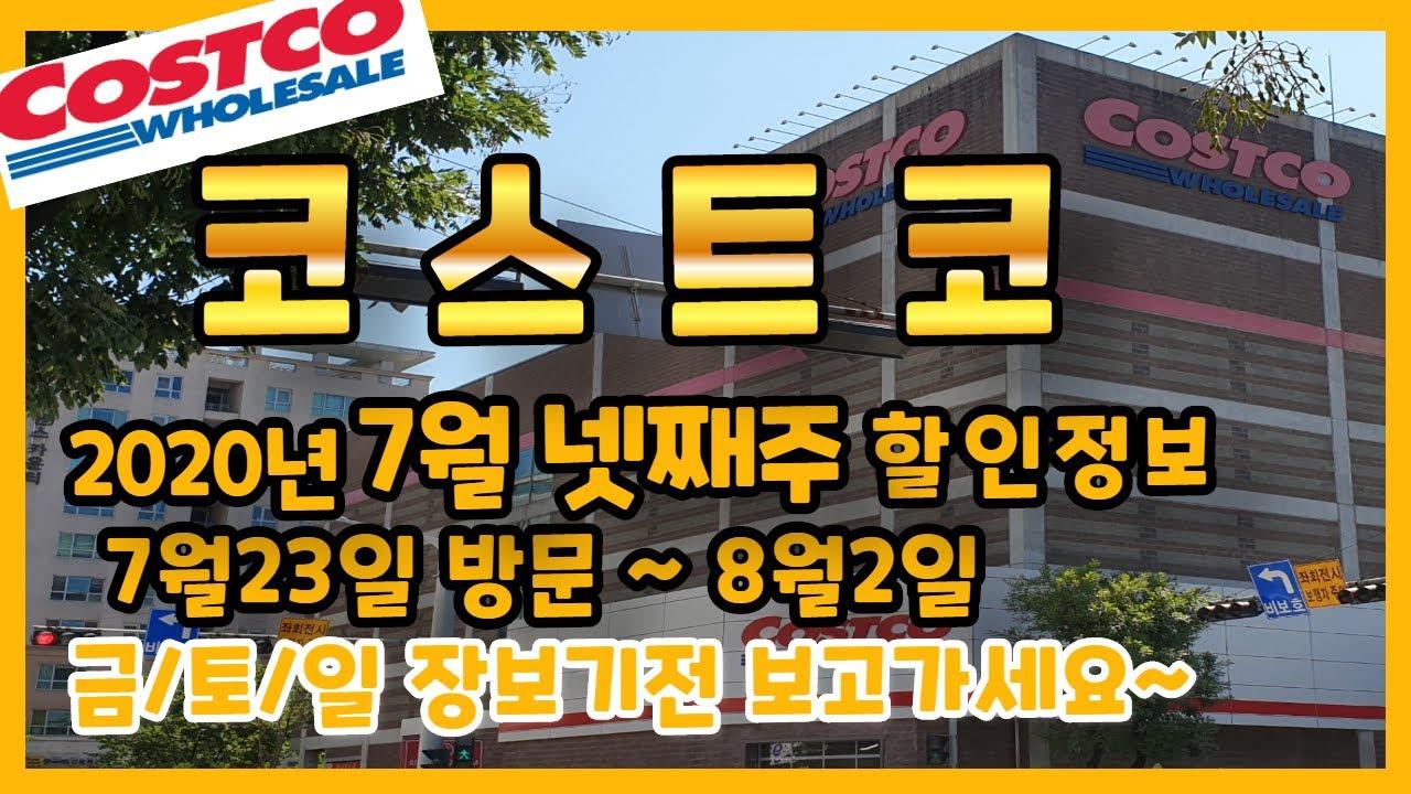 코스트코에서 꼭사야할것!!    **코스트코 7월23일에서 8월2일까지 할인하는 상품안내** Costco in Seoul/Costco Sale