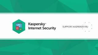 Как избежать установки ненужных программ с Kaspersky Internet Security 2018