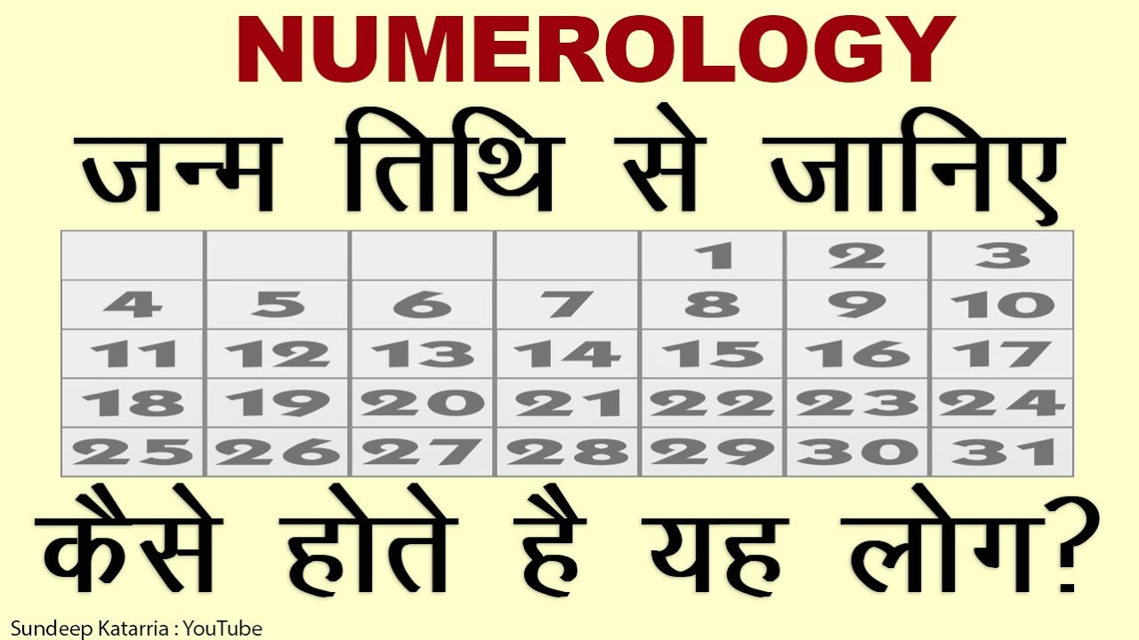 About Indian Numerology No. 9 | Life Path No. 9 | Birth No. 9, 18, and 27