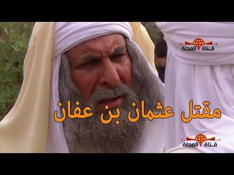 مالا تعرفعه عن سيرة واستشهاد الخليفه عثمان بن عفان التي تبكي الصخر