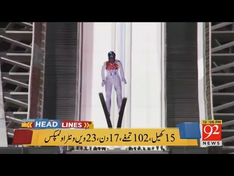 92 News Headlines 12:00 PM - 09 February 2018
