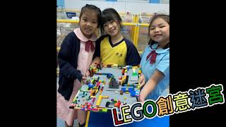 Publication Date: 2020-01-07 | Video Title: 西貢崇真天主教學校(小學部)STEM課堂