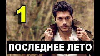 ПОСЛЕДНЕЕ ЛЕТО 1серия на русском языке. Новый турецкий сериал