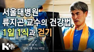 서울대병원 류지곤 교수의 건강법, 1일 1식과 걷기 -…