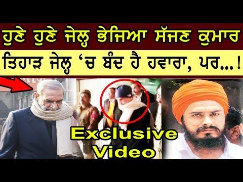 Sajjan Kumar in Jail | Delhi Court Orders | ਹੁਣੇ ਹੁਣੇ ਜੇਲ੍ਹ ਭੇਜਿਆ ਸੱਜਣ ਕੁਮਾਰ | Big Breaking