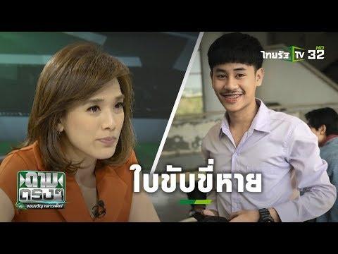 2 ปี ใบขับขี่หาย มือดีขึ้นเงินลอตเตอรี่ปลอมทั่วไทย - วันที่ 24 Dec 2019