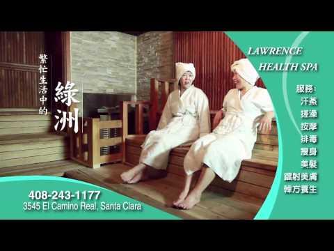 Lawrence health spa korean spa in santa clara ca youtube for Academy salon santa clara
