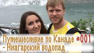 Путешествие по Канаде 001 - Ниагарский водопад