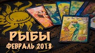 РЫБЫ - Финансы, Любовь, Здоровье. Таро-Прогноз на февраль 2018