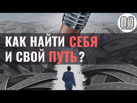 Как найти Себя и Свой путь? Максим Каскун