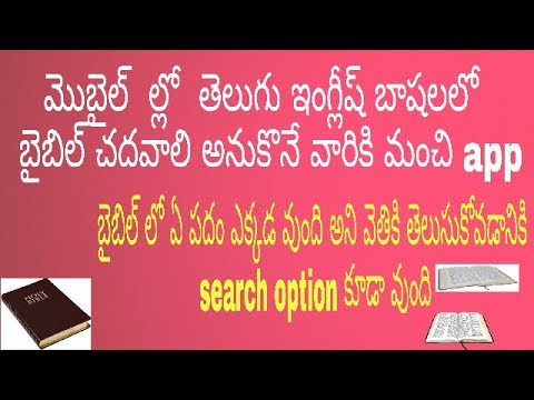 Telugu English Bible app