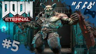 Doom Eternal ( Дум 2020 ) ➤ Твердыня стражей. Тарас Набад. Босс Гладиатор ➤ Прохождение #5
