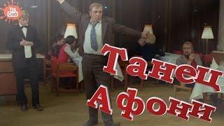 "#ПРИКОЛЫ /YouCoub/ ""Танец Афони""."