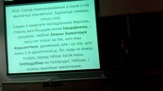 Беларуская мова  Частка 1