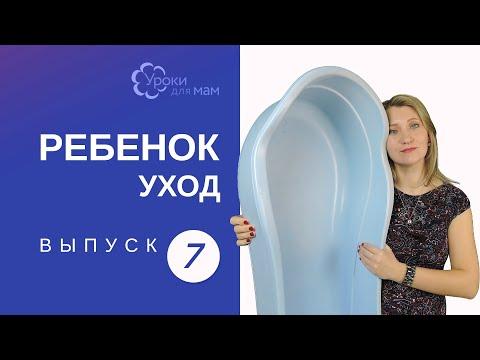Как выбрать ванночку для купания новорожденного