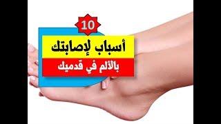 10 أسباب لإصابتك بالالم في قدميك |  اسباب الم القدم وطرق العلاج | الواتس اب 00201126629271